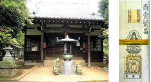1豪徳寺01  い