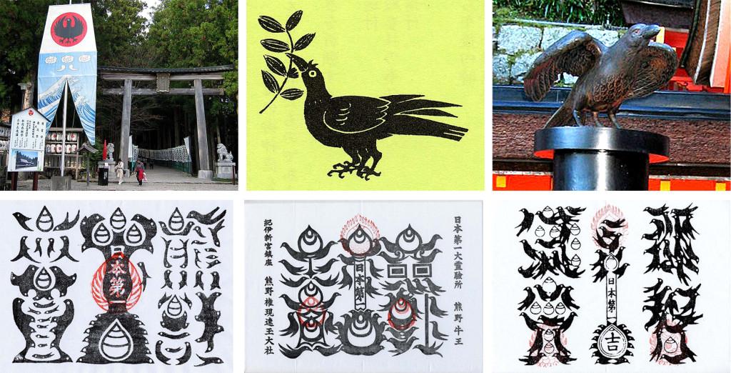 2  熊野三社-神紋と牛王r02#