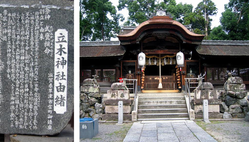 3-1 立木神社由緒r02