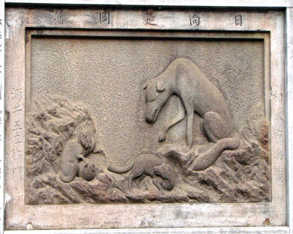 宝珠で遊ぶ狐の親子
